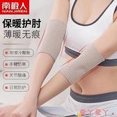 護肘護腕女遮疤護肘關節套護套手肘手腕扭傷腱鞘保護夏季薄款手肘夏天 愛丫