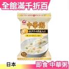 日本 即食 中華粥 干貝 美味 好吃 方便 低熱量 沖泡 宵夜 颱風 4包入【小福部屋】