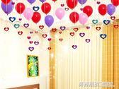 100片婚房節日裝飾兒童房派對佈置鐳射愛心吊墜氣球雨絲掛飾配件  英賽爾3C