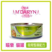 【力奇】M'DARYN 喵樂-發育整腸配方 80g-24元 可超取 (C052A11)