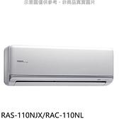 【南紡購物中心】日立【RAS-110NJX/RAC-110NL】變頻冷暖分離式冷氣18坪