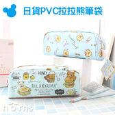 【日貨PVC拉拉熊筆袋】Norns 懶熊Rilakkuma正版SAN-X鉛筆盒化妝包收納袋禮物日本雜貨草莓派對