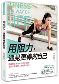 (二手書)用阻力,遇見更棒的自己:喚醒臀部核心的赤足訓練,讓動作更確實、線條再..