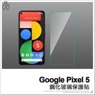 Google Pixel 5 鋼化玻璃貼 手機螢幕 保護貼 玻璃貼 9H鋼化 螢幕玻璃膜 非滿版 保護膜 H06X3