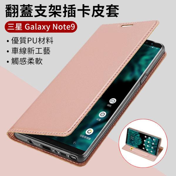三星 Galaxy Note9 手機皮套 插卡 支架 磁吸 商務 保護套 防滑防摔 翻蓋皮套 手機殼 DUX DUCIS