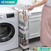 衛生間置物架落地浴室廁所洗衣機塑料收納架子洗手洗澡間儲物神器【海闊天空】