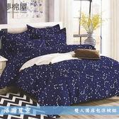 活性印染5尺雙人薄床包涼被組-浩瀚星空-夢棉屋