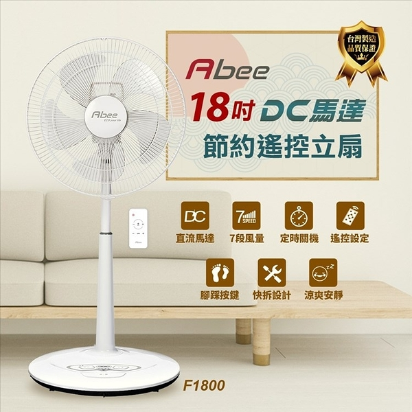 《結帳打85折》Abee快譯通【F1800】18吋DC變頻無線遙控電風扇