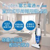 【樂悠悠生活館】Fujitek富士電通手持直立兩用吸塵器 (FT-VC303)
