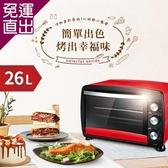 CHIMEI奇美 26公升旋風電烤箱-莓果紅EV-26B0SK-R【免運直出】