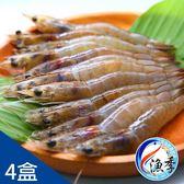 【漁季】嚴選凍白蝦70/80盒裝*4(230g±10%/盒)