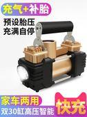 車載充氣泵雙缸便攜式汽車大功率輪胎車用 cf 全館免運