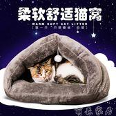 交換禮物 貓窩冬季保暖四季通用網紅封閉式狗窩小型犬貓咪貓睡袋寵物用品