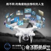 無人機無人機高清專業超長續航四軸飛行器兒童玩具耐摔充電遙控飛機 【全網最低價】