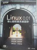 【書寶二手書T1/電腦_ZBU】Linux 0.01核心剖析與系統設計_盧軍/曾茂城