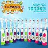 兒童牙刷電動牙刷旋轉式寶寶小孩牙刷軟毛 兒童卡通牙刷 自動牙刷    東川崎町