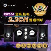 阪京 OZAKI RW300 Real Woofer 2.2 藍牙全功能喇叭