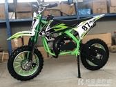 新款KTM小越野摩托車49cc迷你越野車阿波羅小山地車小型摩托  快意購物網