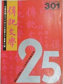【書寶二手書T8/文學_FMO】傳記文學_301期_傳記文學創刊25周年銀禧紀念