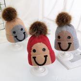 兒童帽 秋冬寶寶毛線笑臉帽子兒童女童嬰兒男童女孩韓版潮針織帽0-1-3歲 米蘭街頭