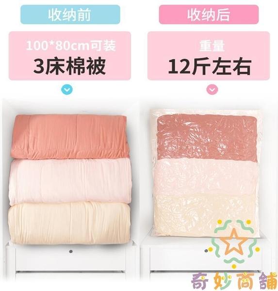 收縮袋家用真空收納袋子抽空氣壓縮袋裝棉被被褥【奇妙商鋪】