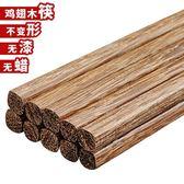 木筷子家用10雙套裝實木筷無漆無蠟20雙