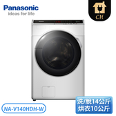 [Panasonic 國際牌]14公斤 ECONAVI 洗脫烘溫水滾筒洗衣機 NA-V140HDH-W