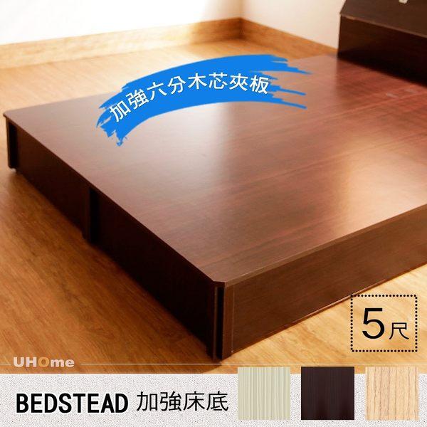 【UHO】DA - 5尺雙人 加強床底 (六分木芯夾板+全封底) 免運送費用