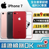 【創宇通訊│福利品】保固6個月 S等級 蘋果 APPLE iPhone 7 128G 實體店開發票 (A1778)