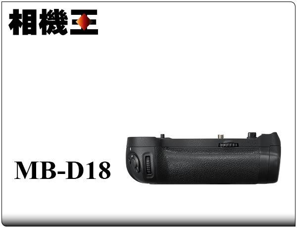 ★相機王★Nikon MB-D18 原廠電池把手 垂直把手〔D850 專用〕MBD18 公司貨