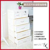歐式仿木紋抽屜收納層櫃 置物架 收納架 置物櫃 收納櫃 抽屜收納櫃 堆疊抽屜櫃 五層櫃 五層架