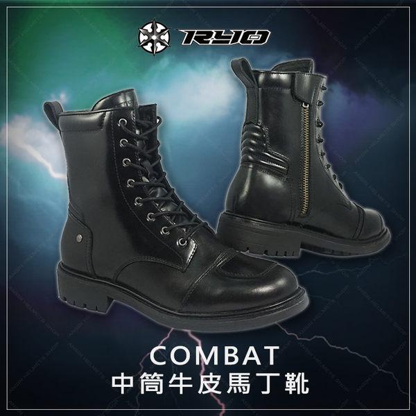 [中壢安信] 雷威 RYO COMBAT 中筒牛皮馬丁靴 中筒 車靴 皮靴 賽車靴 機車靴 潮流時尚