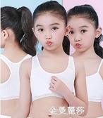 女童內衣小背心發育期內穿純棉10歲12小學生文胸13-14-15兒童女孩 雙十二全館免運