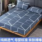 床笠款單件純棉床罩三件套床墊床單防滑固定床套包裹式席夢思保護 雙十二購物節
