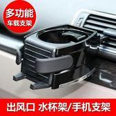 車載多功能出風口飲料手機架煙灰缸架子水杯架汽車空調置物盒 歐韓時代