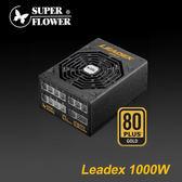 振華科技 Leadex 金牌 80 PLUS 1000W 電源供應器
