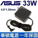 華碩 ASUS 33W 4.0*1.35mm  變壓器 電源線 E402 E402M E402MA