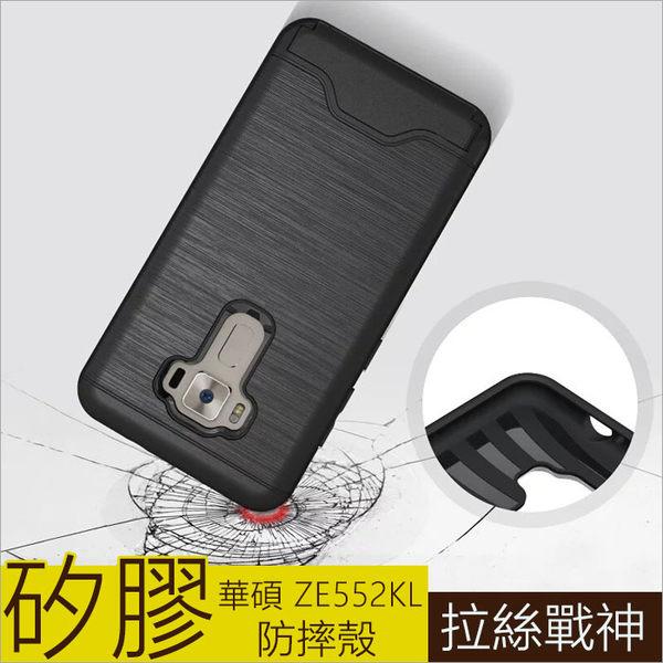 華碩 ASUS ZenFone 3 ZE552KL 5.5吋 手機殼 保護套 拉絲插卡 手機套 保護殼 矽膠套 拉絲戰神 軟殼 防摔