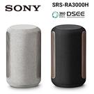 【註冊送百貨電子劵1000元-5/9】SONY SRS-RA3000H 全向式環繞音效 藍牙喇叭 (台灣索尼公司貨)