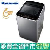 Panasonic國際17KG變頻洗衣機NA-V170GT-L(炫銀灰)含配送到府+標準安裝【愛買】