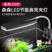 燈管水族箱LED燈森森魚缸夾燈水草燈草缸燈魚缸燈LED燈防水水族箱照明燈節能LED燈xw