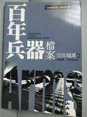【書寶二手書T5/軍事_HDI】百年兵器檔案_高金虎