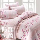 鴻宇 四件式雙人兩用被床包組 夢時尚粉 防蟎抗菌 美國棉授權品牌 台灣製2121