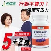 【健唯富】葡萄糖胺+紅藻鈣(30粒x5+2瓶)~可搭配鯊魚軟骨、海洋鎂、二型膠原蛋白、軟骨素使用