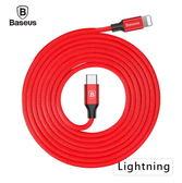 【Baseus】藝紋TypeC To Lightning充電線(2M) 傳輸線 快充線【迪特軍】