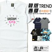 『潮段班』【GN020210】日韓春夏新款 M-2L 多款潮流休閒型男圓領短袖T恤 上衣 爆款 熱銷中