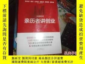 二手書博民逛書店創客時代罕見親歷者講創業9421 組織編 北京出版社 出版201