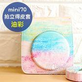 菲林因斯特《 mini 70 油彩 皮套 》mini70 專用 拍立得 收納包