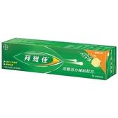 拜維佳維他命B群發泡錠15錠(柳橙) 【康是美】