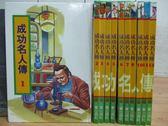 【書寶二手書T9/兒童文學_RDU】成公明傳_1~12冊間_共11本合售
